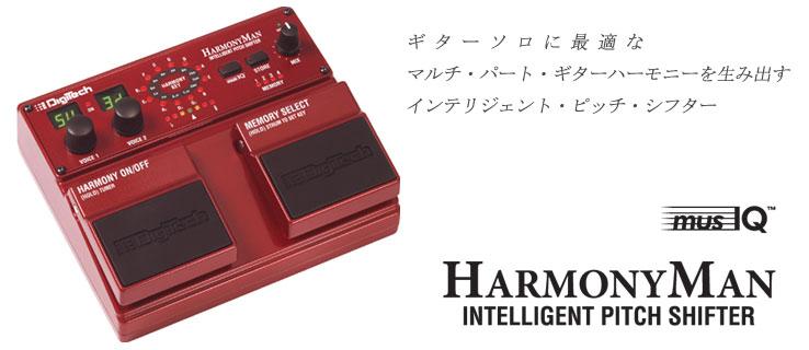 HarmonyMan